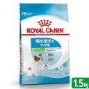ロイヤルカナン SHN エクストラスモール ジュニア 1.5kg 子犬用 3182550793612 お一人様5点限り 関東当日便