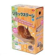 三晃商会 SANKO リラックステージ M うさぎ チンチラ 小動物 ステップ ステージ 木製 関東当日便
