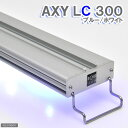 アウトレット品 AXY LC 300 (アクシー エルシー) ブルー/ホワイト 30cm水槽用照明 LEDライト 熱帯魚 水草 訳あり 関東当日便