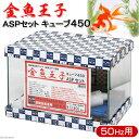 金魚王子ASP方式 45cm水槽セット キューブ45 50Hz 東日本 関東当日便