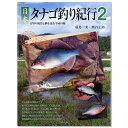 日本タナゴ釣り紀行 2 関東当日便