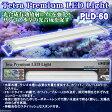 テトラ プレミアムLEDライト 60 PLD−60 60cm水槽用照明 熱帯魚 水草 関東当日便