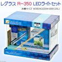 コトブキ kotobuki レグラス R−350 LEDライト付き水槽セット 関東当日便