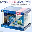 コトブキ kotobuki レグラス R−400 LEDライト付き水槽セット 関東当日便