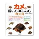 カメの飼い方・楽しみ方BOOK 関東当日便