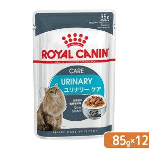 ロイヤルカナン 猫 ユリナリーケア 85g 1ボール12袋
