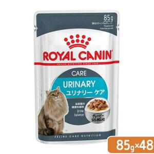 ロイヤルカナン 猫 ユリナリーケア 85g 1箱48袋 90