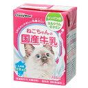 キャティーマン ねこちゃんの国産牛乳 200ml 離乳後~成猫・高齢猫用 猫 ミルク 2個入り 関東当日便