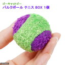 スーパーキャット ゴーキャットゴー バルクボール テニス 猫 猫用おもちゃ ボール 関東当日便