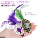 スーパーキャット ゴーキャットゴー バルクナチュラル マウス 猫 猫用おもちゃ ぬいぐるみ 関東当日便