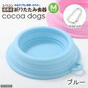 スケーター シリコン 携帯用 折りたたみ食器 M cocoa dogs ブルー 関東当日便