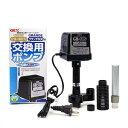 GEX 交換用ポンプ GB−600 淡水専用 ジェックス 関東当日便