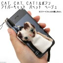 365日毎日発送 ペットジャンル1位の専門店CAT,CAT,CAT!ルポワンワイパーキャット パペット ベージュ 猫 雑貨 関東当日便