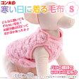 ショッピング着る毛布 マルカン 寒い日に着る毛布 S ピンク 防寒 小型犬 関東当日便