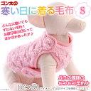 マルカン 寒い日に着る毛布 S ピンク 防寒 小型犬 関東当日便