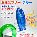 Bath buzzer blue Kanto day convenience