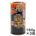 ペットライン キャネット 鶏正 缶  チキンとまぐろ 160×3P キャットフード キャネット 関東当日便
