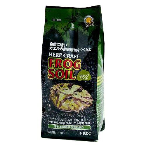 スドー フロッグソイル 1kg 爬虫類 底床 敷砂(両生類用) 関東当日便