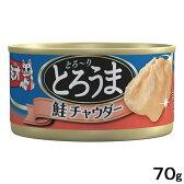 ミオ とろうま 鮭チャウダー 70g キャットフード 缶詰 関東当日便