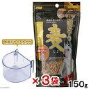 アウトレット アラタ バードタイム 黒糖おやつ 麦 150g 国産 3袋入り 関東当日便
