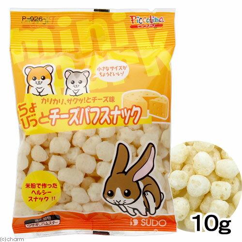 スドー ちょびっと チーズパフスナック 10g うさぎ おやつ 関東当日便