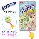 GEX デンタケア リングブラシ 猫 猫用歯磨き 歯みがき 関東当日便