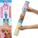 簡易梱包 はがせるタイプ ペット床保護シートS 透明 46×100cm 犬 猫 ツメとぎ防止 関東当日便