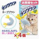 お買い得セット アウトレット品 GEX デンタケア カーブブラシ 猫 猫用歯磨き 歯みがき 訳あり お買い得4個 関東当日便