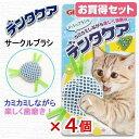 お買い得セット アウトレット品 GEX デンタケア サークルブラシ 猫 猫用歯磨き 歯みがき 訳あり お買い得4個 関東当日便