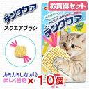 お買い得セット アウトレット品 GEX デンタケア スクエアブラシ 猫 猫用歯磨き 歯みがき 訳あり お買い得10個 関東当日便