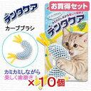 お買い得セット アウトレット品 GEX デンタケア カーブブラシ 猫 猫用歯磨き 歯みがき 訳あり お買い得10個 関東当日便