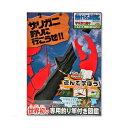 ザリガニ釣りに行こうぜ Vol.01 関東当日便