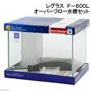 同梱不可・中型便手数料 コトブキ工芸 kotobuki レグラス F−600L オーバーフロー水槽セット(サイズ:60×45×45cm) 才数170