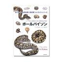 フォトガイドシリーズ ボールパイソン 書籍 関東当日便