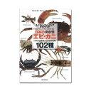 ネイチャーウォッチングガイドブック 日本の淡水性エビ・カニ 102種 書籍 甲殻類 関東当日便