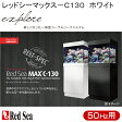 (大型)50Hz レッドシーマックスC−130 海水用水槽セット ホワイト 東日本用 別途大型手数料・同梱不可・代引不可