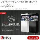 (大型)50Hz レッドシーマックスC-130 海水用水槽セット ホワイト 東日本用 別途大型手数料・同梱不可・代引不可
