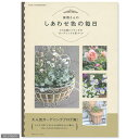 主婦の友社 紫雨さんのしあわせ色の毎日 小さな庭とベランダのガーデニングと花づくり 関東当日便