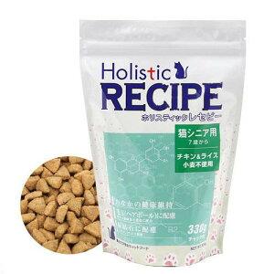 ホリスティックレセピー 猫シニア用 7歳から チキ