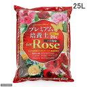 お一人様3点限り プレミアム培養土 for Rose 25L(8kg)土 バラ 個口ごとに別途送料 関東当日便