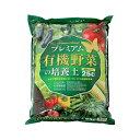 プレミアム 有機野菜の培養土 25L(8kg) 家庭菜園 園芸 培養土 お一人様2点限り 関東当日便