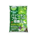 パッションフルーツの培養土 14L(7.5kg) グリーンカーテン 園芸 培養土 お一人様2点限り 関東当日便