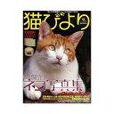 アウトレット品 猫びより 2012年 09月号 訳あり 関東当日便