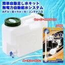 簡単自動足し水キット 無電力自動給水システム AFV−S + ウォーターコンテナ10 関東当日便