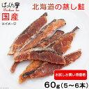 北海道の蒸し鮭 60g 無添加 無着色 犬用おやつ ぱっくん亭 関東当日便