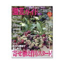 主婦の友社 園芸ガイド 2012年 10月号 秋号 関東当日便