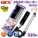 GEX メタルオートヒーターSH320 熱帯魚 水槽用 ヒーター S...