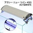 AXY NEW TWIN(アクシーニューツイン) 450 ACT&WHITE シルバーボディ 45cm水槽用照明 ライト 熱帯魚 水草 関東当日便
