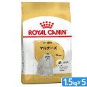 ロイヤルカナン BHN マルチーズ 成犬・高齢犬用 1.5kg 5個 【bhn_201603_06】