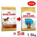 お買得セット ロイヤルカナン BHN ダックスフンド 子犬用 1.5kg 5袋 【bhn_201603_02】 関東当日便